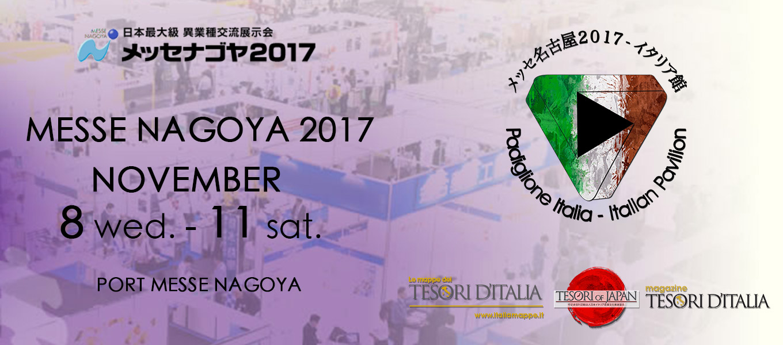 messe-nagoya-2017