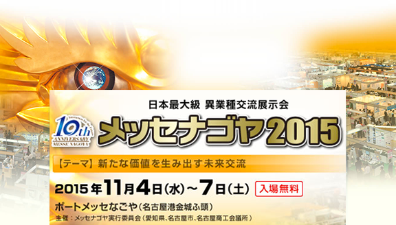 messe-nagoya2015